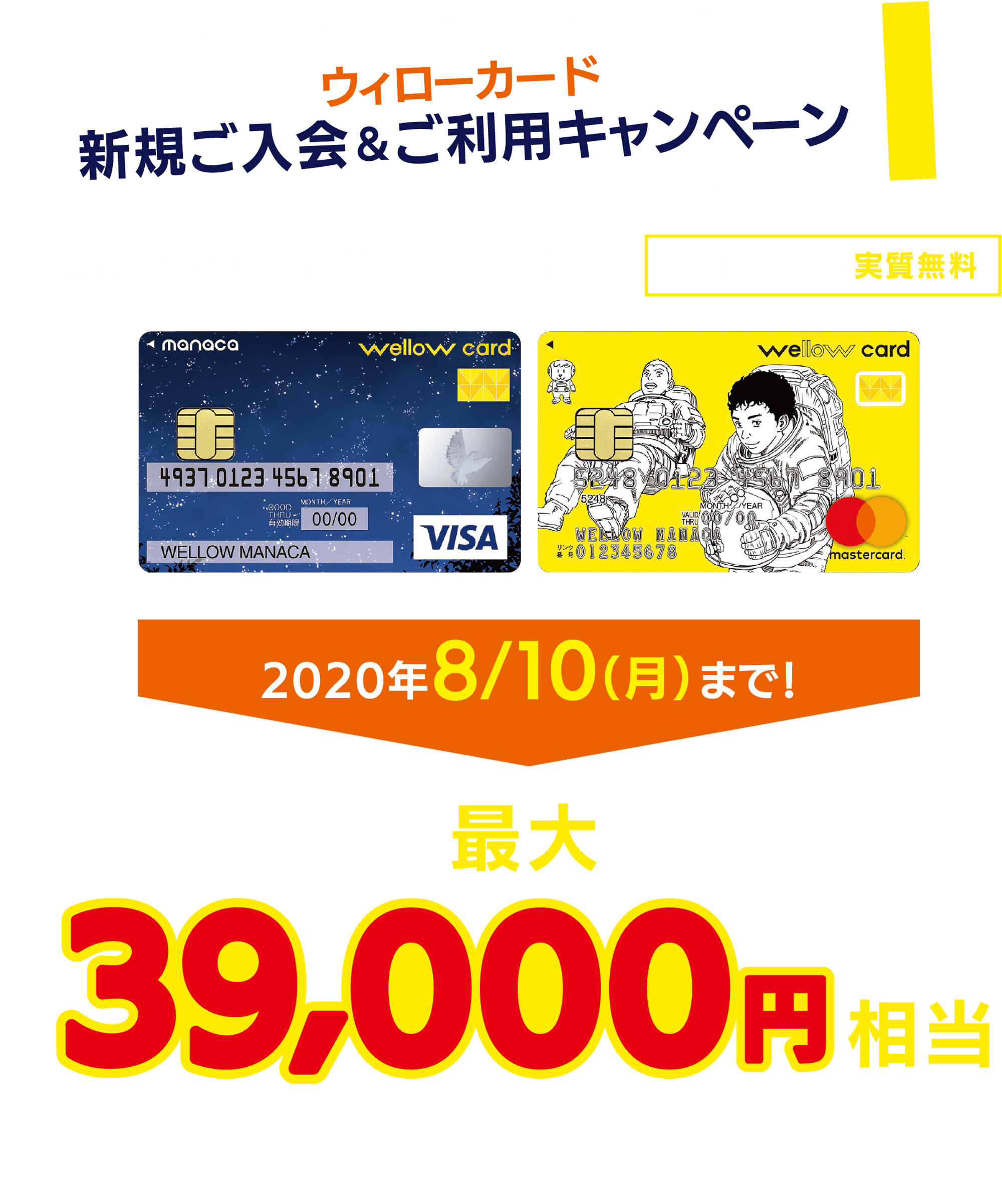 ウィローカード 新規ご入会&ご利用キャンペーン