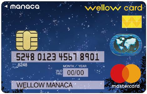 Mastercard/星空デザイン