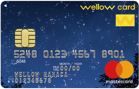 wellow card Mastercard/星空デザイン