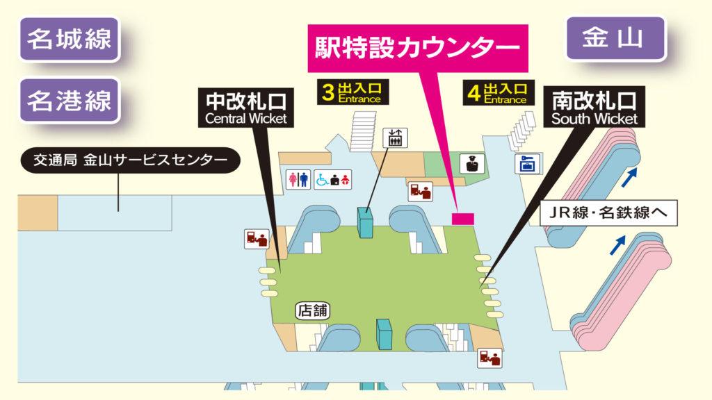 7/27(火)~7/30(金)まで<br>上前津駅特設カウンター受付日程
