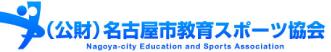 名古屋市教育スポーツ協会