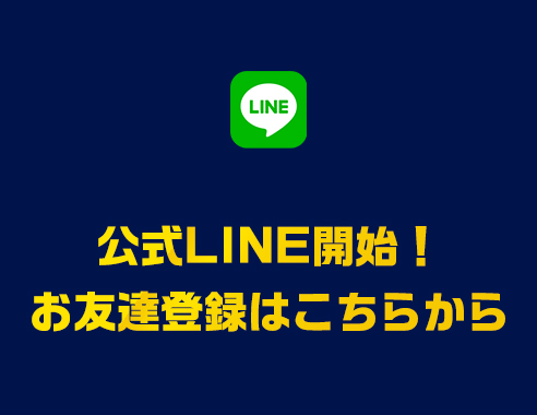 公式LINE開始!お友達登録はこちらから