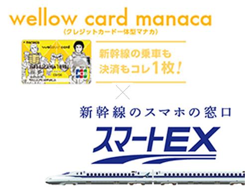 新幹線の乗車も決済もコレ1枚!(クレジットカード一体型マナカ)