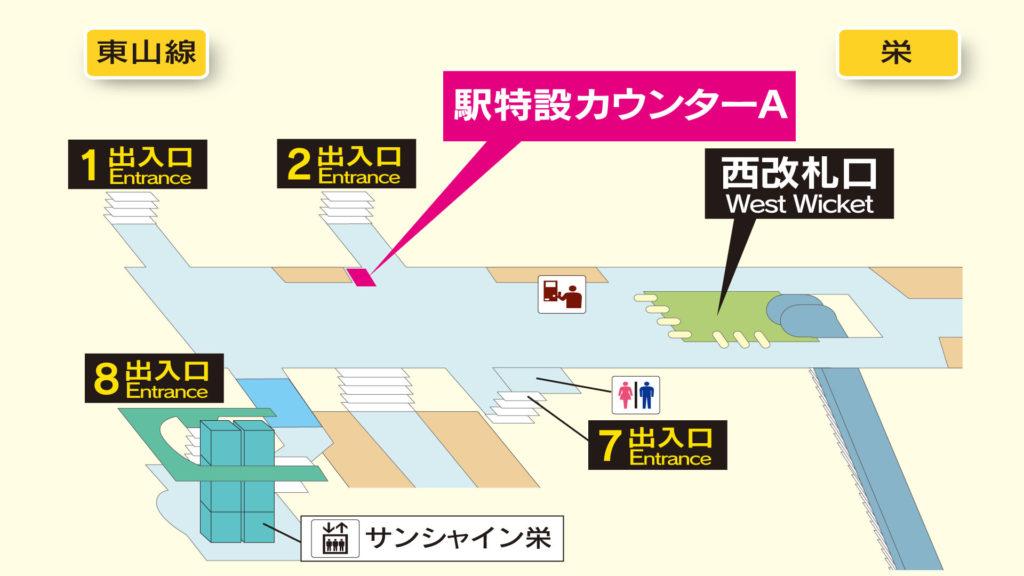 8/10(月)まで<br>栄駅特設カウンター受付日程