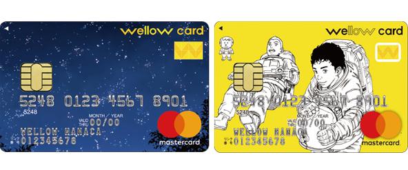wellow card