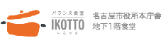 IKOTTO(名古屋市役所 本庁舎 地下1階)