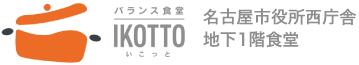 IKOTTO(名古屋市役所 西庁舎 地下1階)