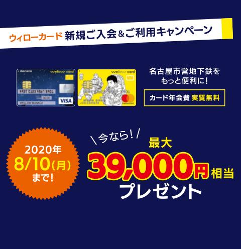 新規ご入会&ご利用キャンペーン 2020/06/25