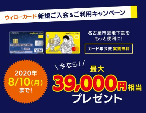 【8/10(月)まで!】新規ご入会&ご利用キャンペーン|今なら!最大39,000円相当プレゼント