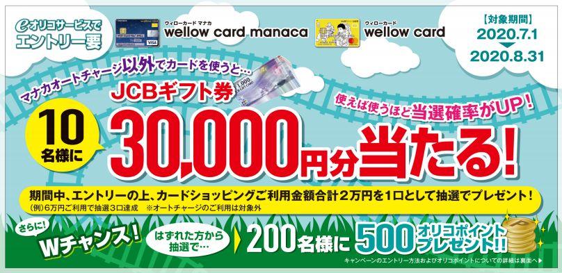 【全カード会員さま対象】最大30,000円が10名様に当たる!カードご利用キャンペーン実施中!