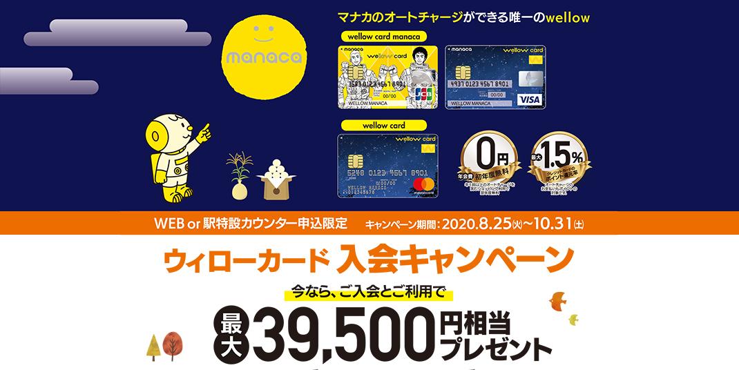 新規入会キャンペーン 2020/8/25〜10/31