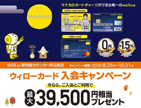 【8/25(火)~10/31(土)】新規ご入会&ご利用&定期券クレジット購入キャンペーンについて ~最大39,500円相当プレゼント~