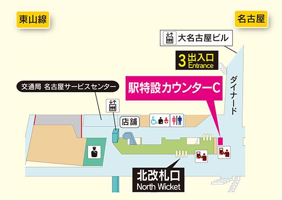 1/19(火)~30(土)まで<br>名古屋駅特設カウンター(中改札口)受付日程