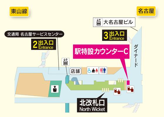 10/16(金)から31(土)まで<br>名古屋駅特設カウンター(中改札口)受付日程