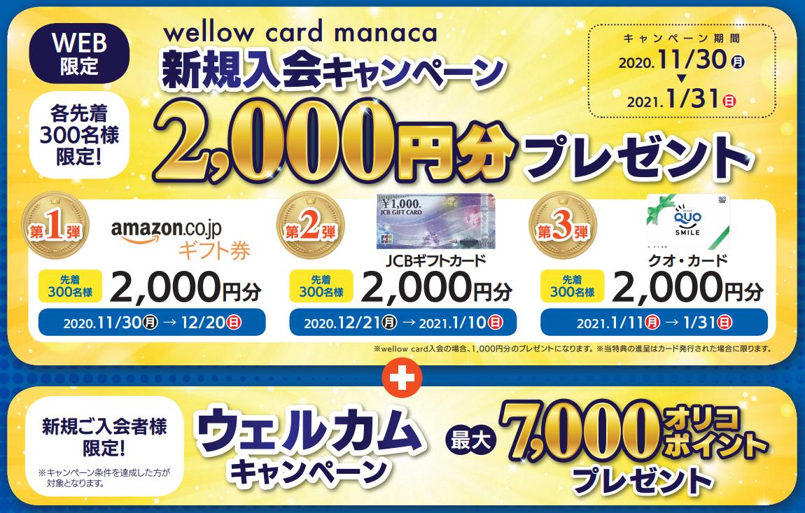 【2021年1/31(日)まで】最大9,000円相当プレゼント!WEB入会キャンペーン実施中!