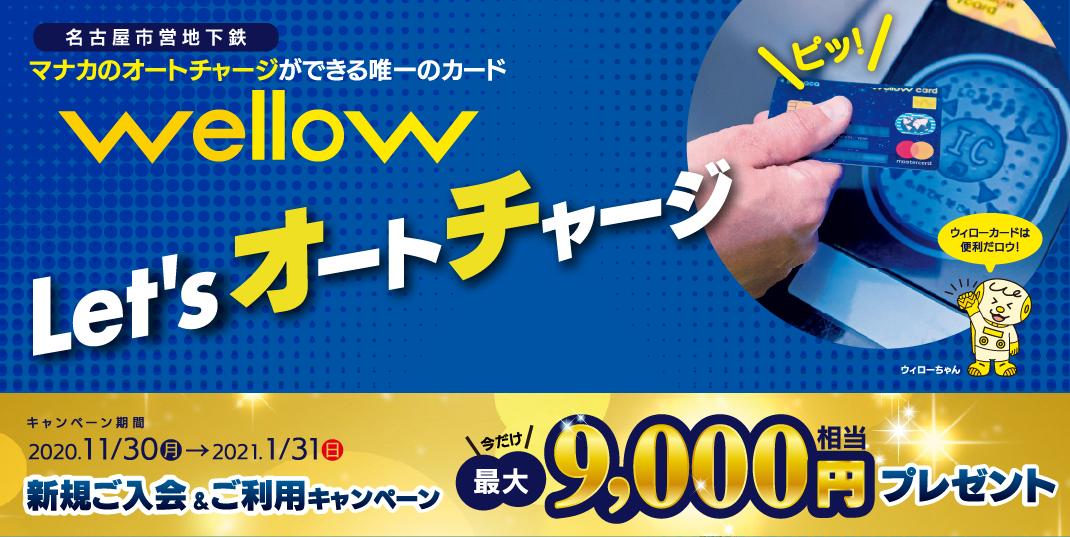 新規入会キャンペーン 2020/11/30〜2021/1/31