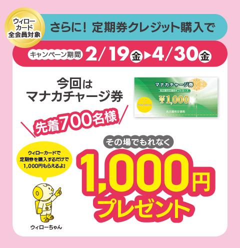 【2021年4/30(金)まで】定期券クレジット購入キャンペーン 実施中!先着 700 名様へマナカチャージ券1,000円プレゼント!