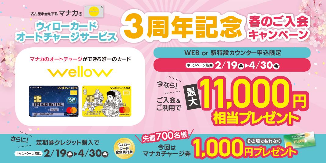 オートチャージサービス3周年記念 ウィローカード新規入会キャンペーン 2021/2/19〜4/30