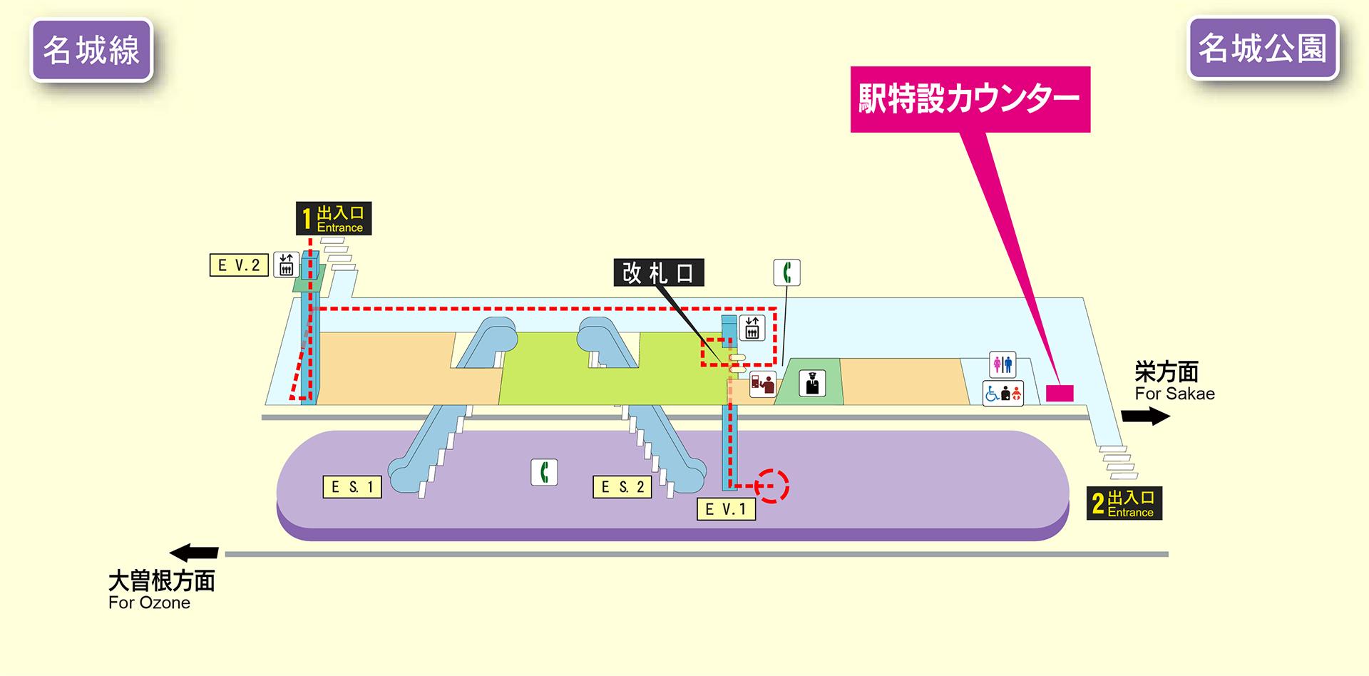 3/7(日)限定<br>名城公園駅特設カウンター受付日程