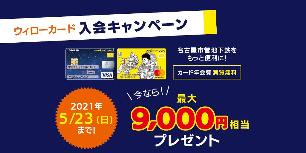 入会キャンペーン 2021/5/01〜23
