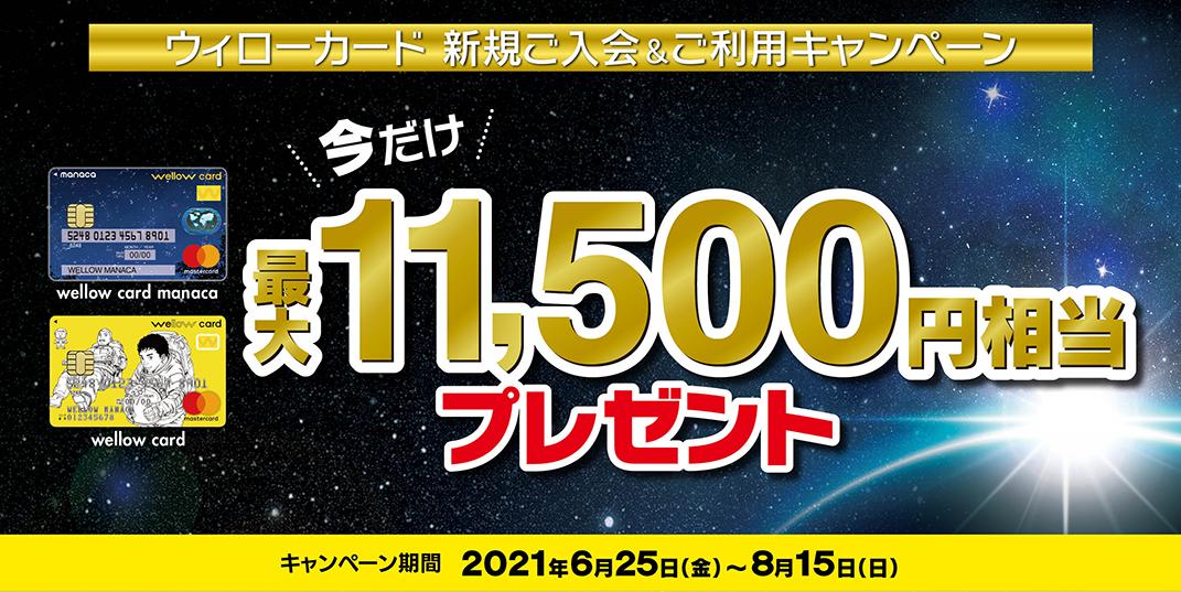 新規ご入会&ご利用キャンペーン 2021/06/25