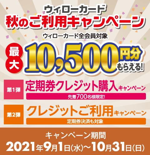 秋のご利用キャンペーン 2021/09/01