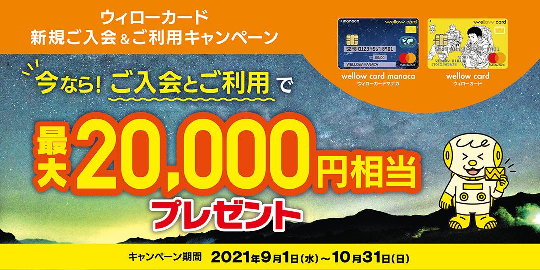 新規ご入会&ご利用キャンペーン 2021/09/01